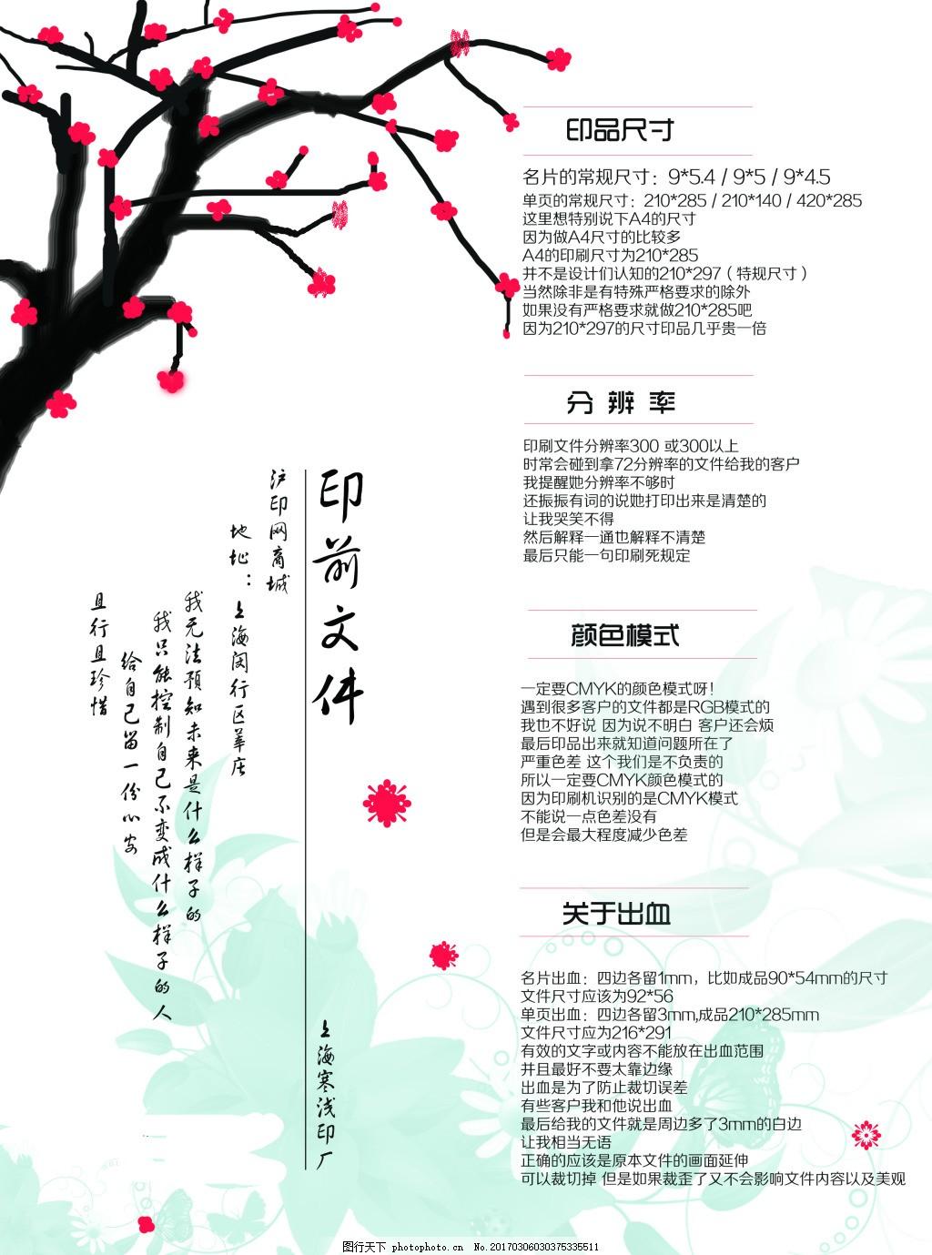 印刷海报 排版 树 花 单页