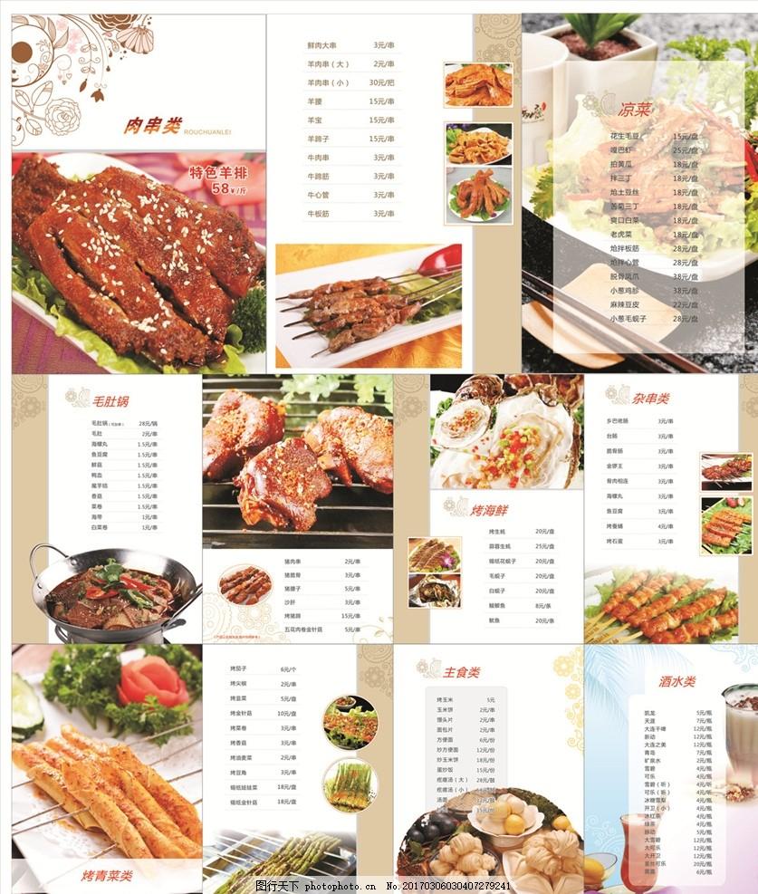 烧烤菜谱 烧烤 高档菜谱 排版 菜单 餐饮 酒水 a4 设计 广告设计 菜单