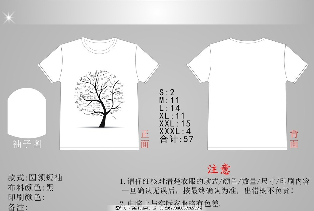 创意班服 班服 班服设计 班服图案 服装设计 t恤 t恤设计 t恤图案