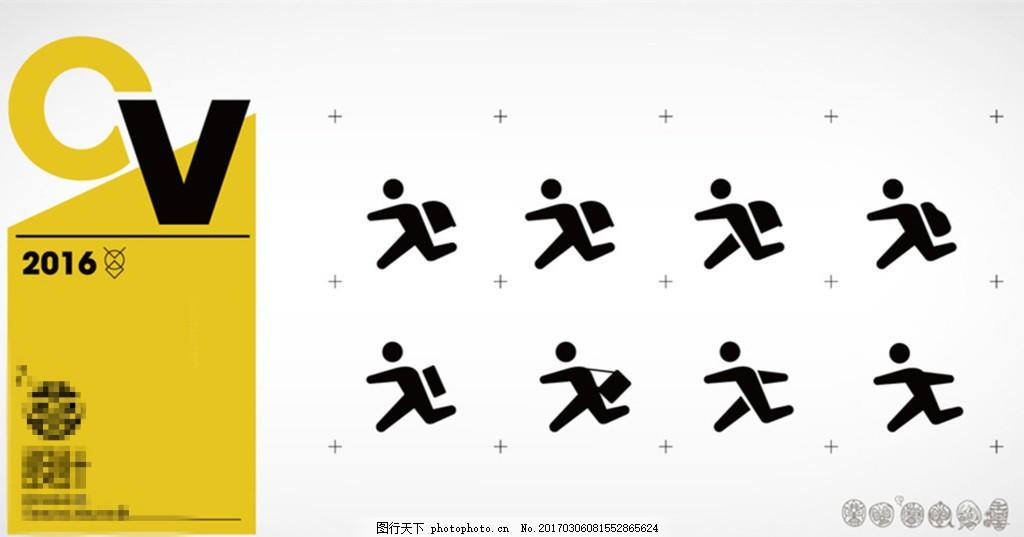 学生背书包奔跑上学剪影小人公共标识图标设计