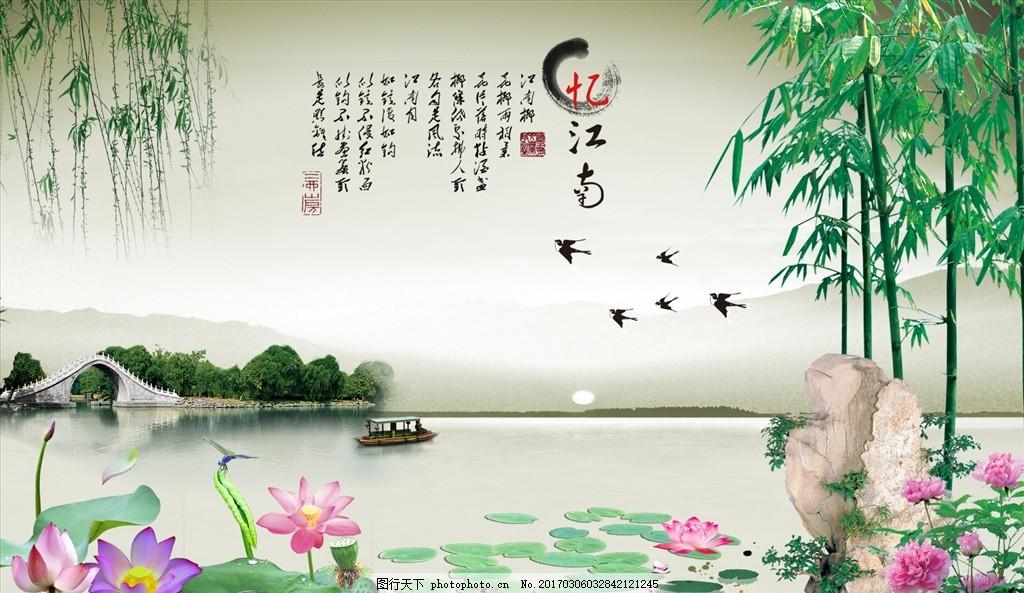 水墨 山水 风景 荷花 竹子 牡丹 小船 燕子 拱桥 石头 垂柳 湖面 忆