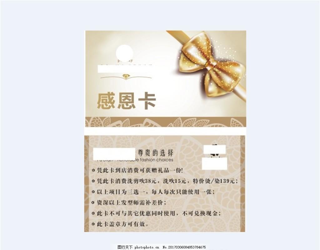 卡片设计 卡片 感恩卡 vip卡 宣传 设计 设计 广告设计 名片卡片 cdr