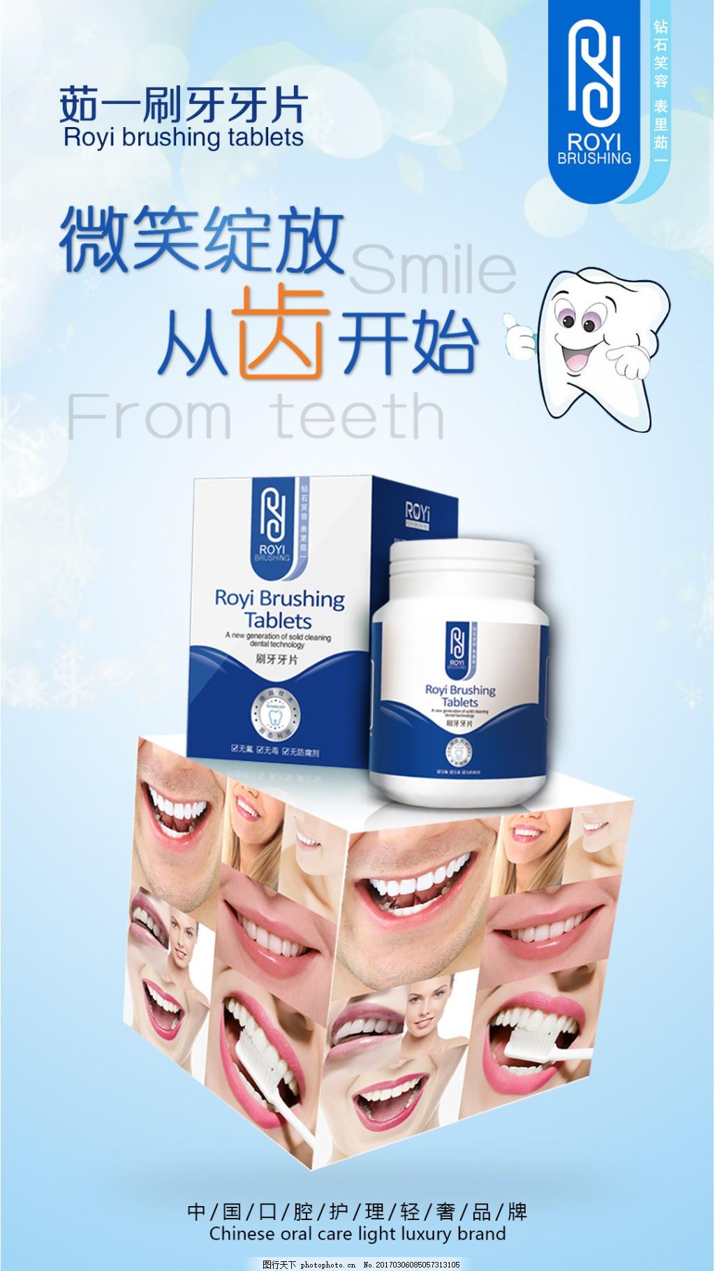 茹.���nz#.{S�;��#��_茹一刷牙牙片宣传海报
