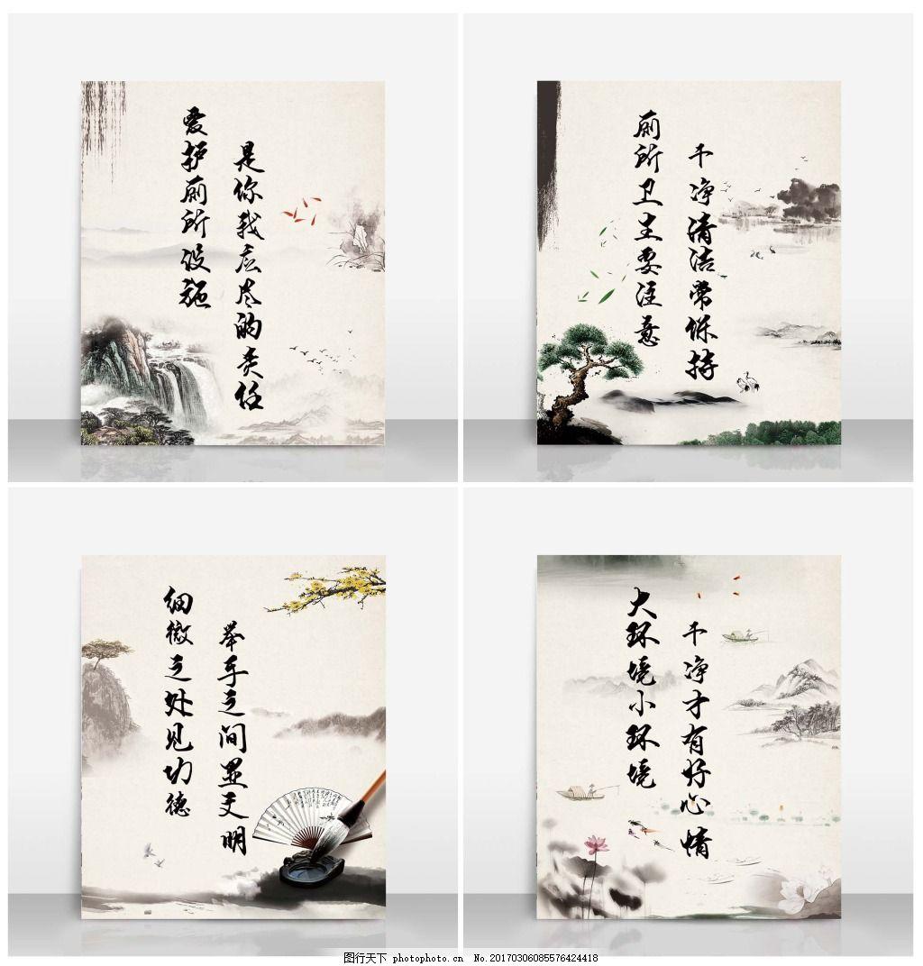 文明公益 文明标题 公益海报 中国风 公共卫生 文明标语 水 山峰 松树