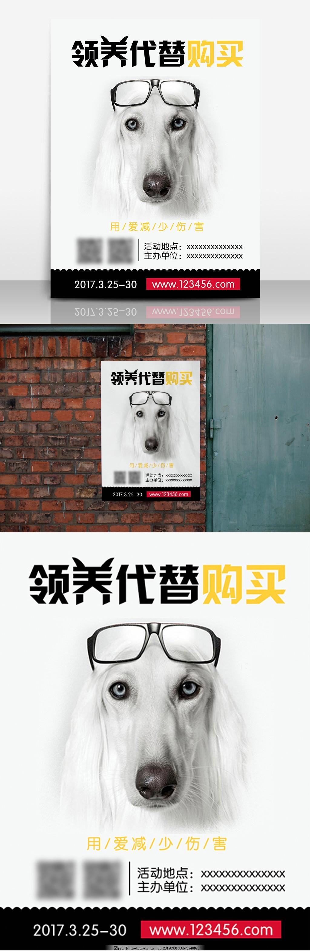 领养保护动物爱护动物公益减少伤害海报