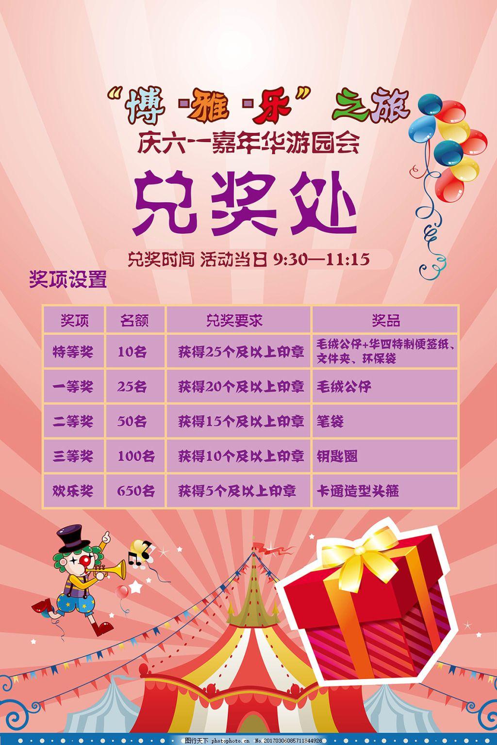 兑奖处海报 欢乐 儿童节展板 活动展板 庆六一 六一儿童节 游园会