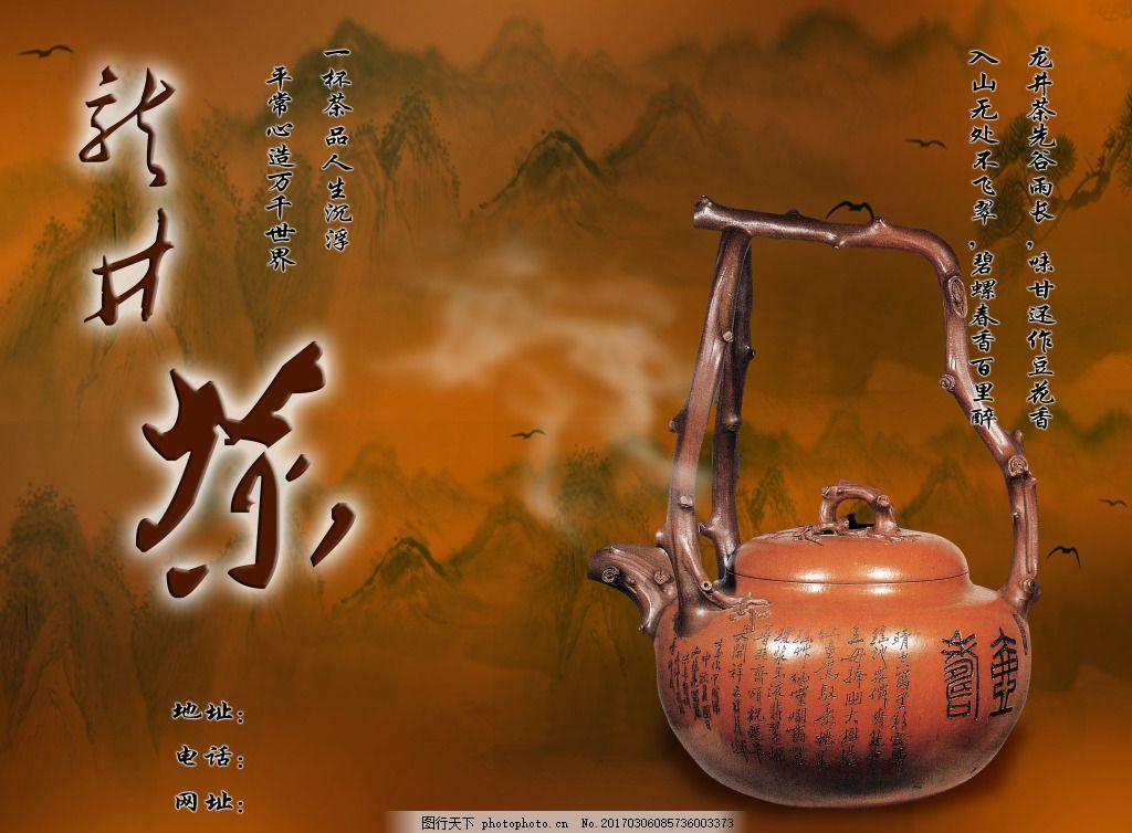 茶艺茶叶茶楼茶具海报宣传单