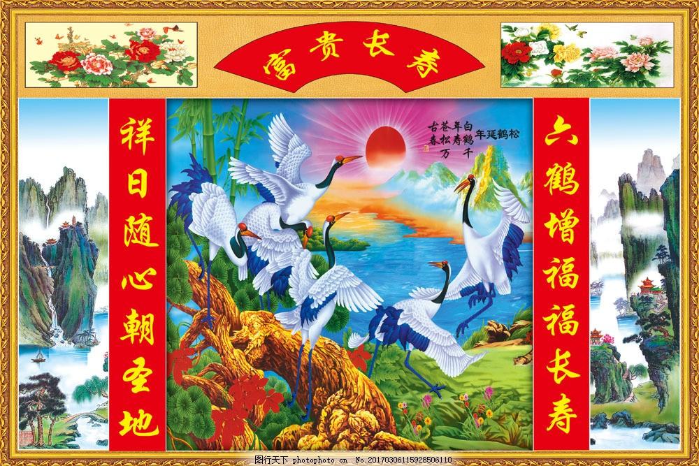 富贵长寿山水风景中堂画 富贵长寿山水风景中堂画图片素材 中国画