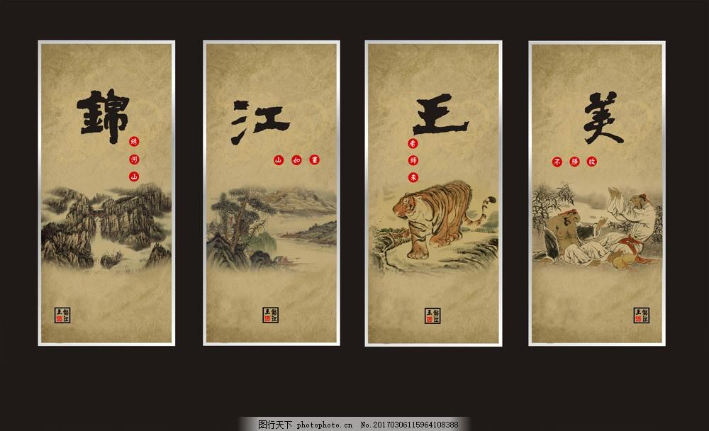 文字与动物国画 文字与动物国画图片素材 水墨画 中国画 中国艺术