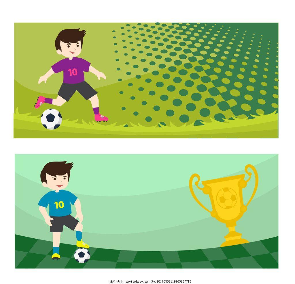 扁平化卡通足球海报图片