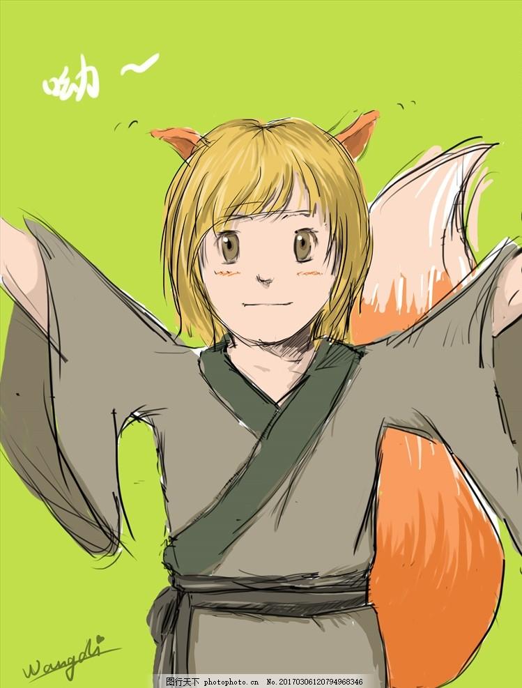 小狐狸 动漫 卡通 可爱 手绘 动漫人物 卡通形象 动漫动画