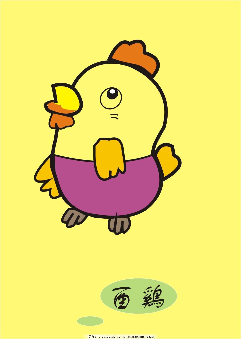 12生肖卡通版 卡通 十二生肖 动物