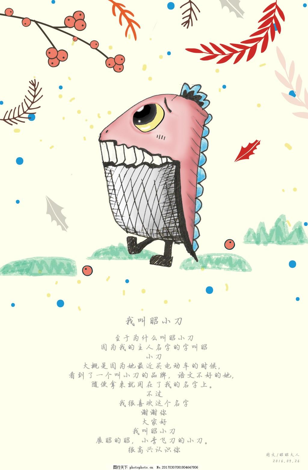 卡通小恐龙 手绘 清新 插画