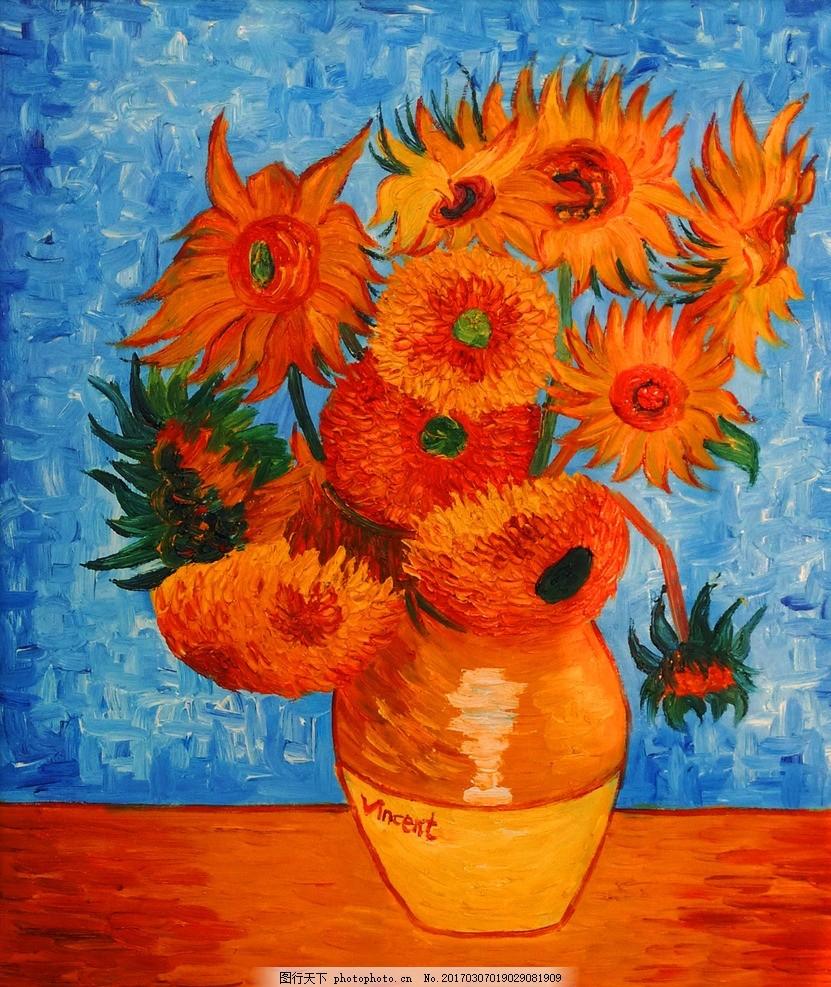 向日葵 油画 静物油画 向日葵油画 西方油画 梵高油画 艺术绘画