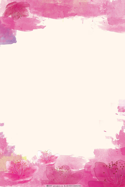 水彩背景 毛笔刷 桃花 高清 粉色背景 温馨背景 活动背景