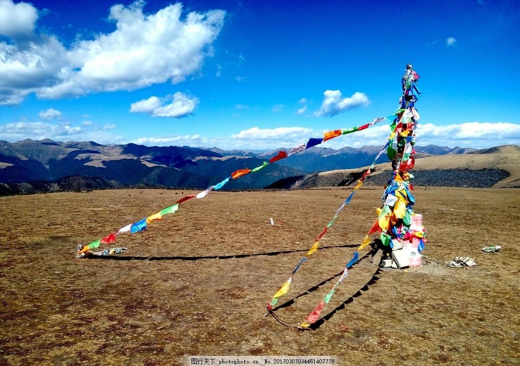 藏区风光 藏区 西藏 高原 蓝天 白云 摄影 素材 自然风景山水田园