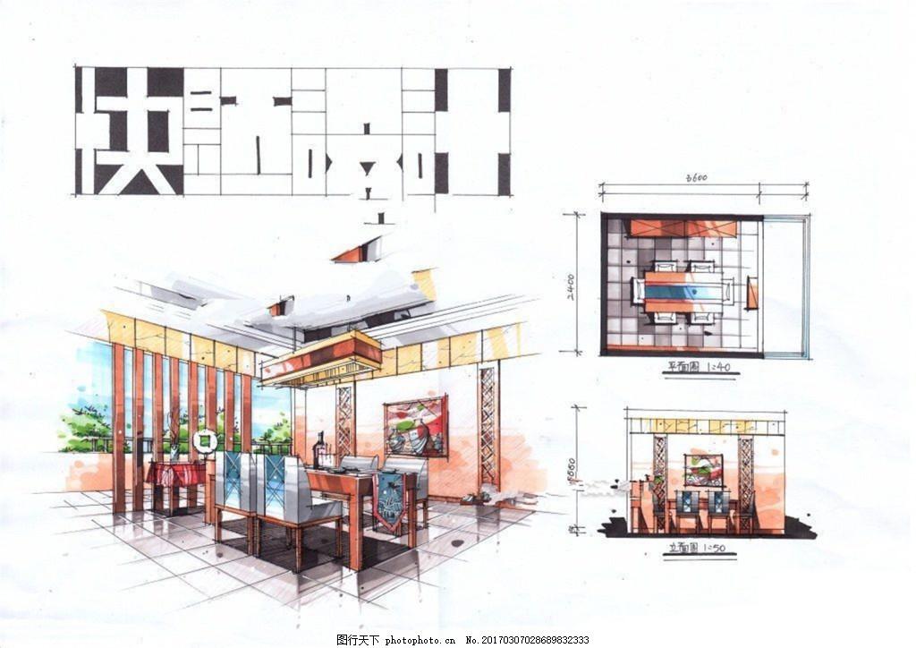 快题设计餐厅效果图,室内设计 家装效果图 家装平面图