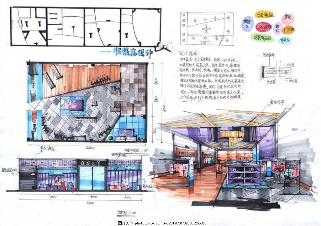 快题设计中式餐厅效果图