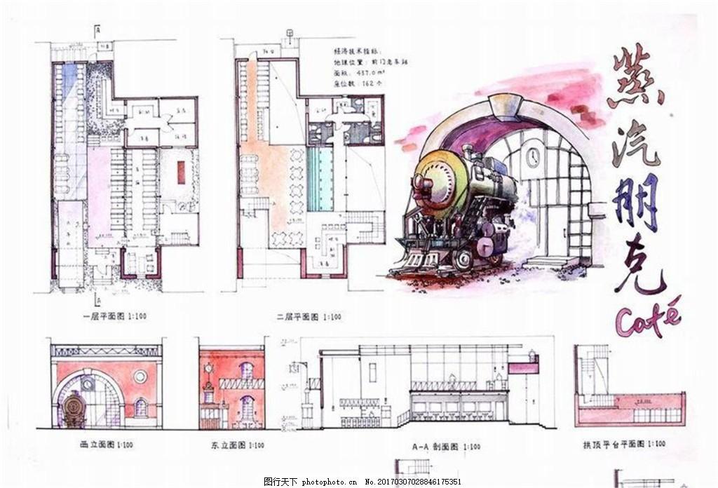 咖啡厅效果图 室内设计 工装效果图 工装平面图 施工图 工装效果图