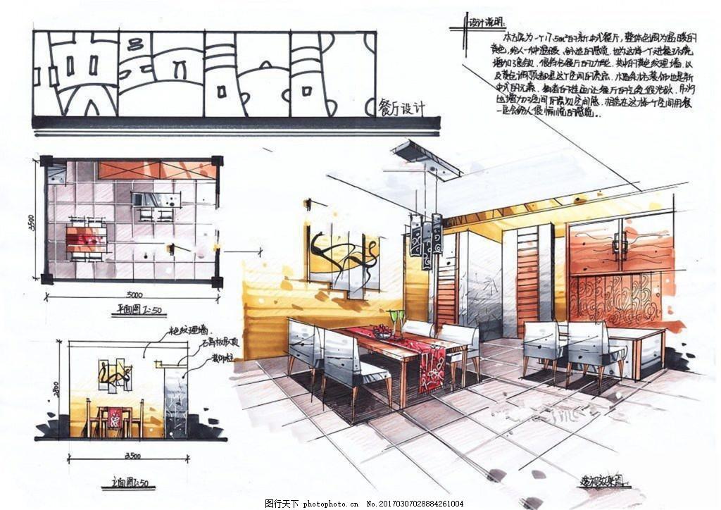 餐厅桌子效果图 室内设计 工装效果图 工装平面图 施工图 工装效果图