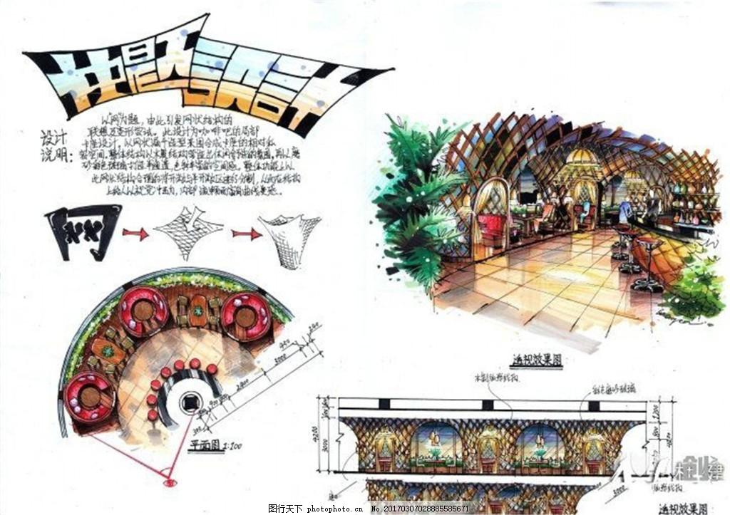 快题设计创意餐厅效果图