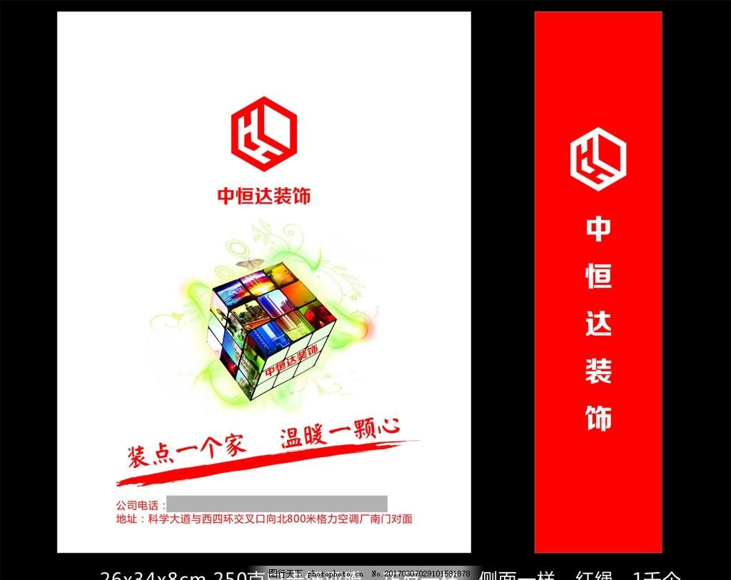 中达恒logo 纸袋子 装饰袋子 装饰公司 标志 设计 广告设计 包装设计