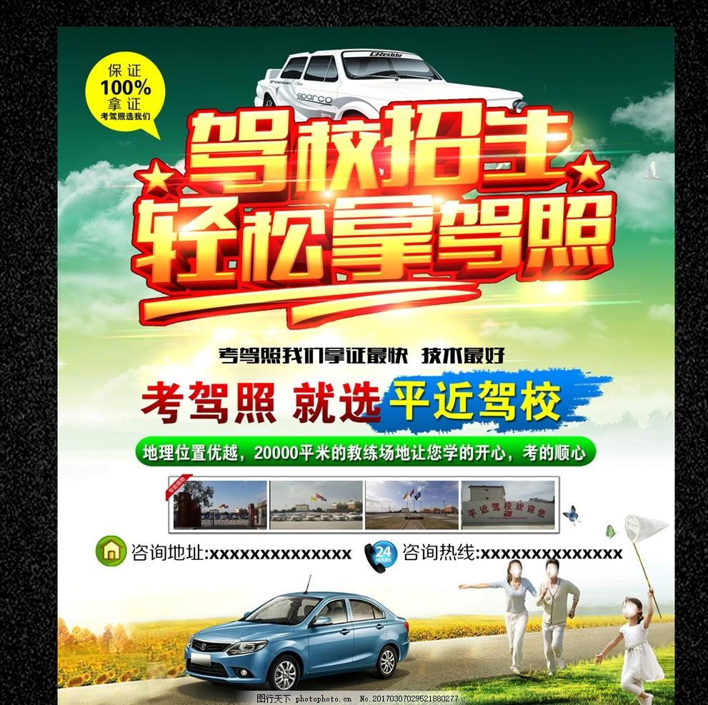 驾校招生宣传 驾校培训 驾校宣传单 驾校海报 驾校广告 驾校传单