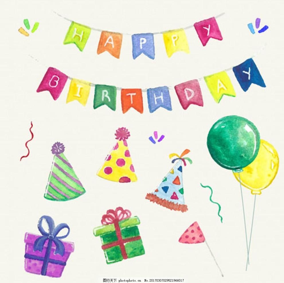 手绘生日用品水彩元素 生日快乐 生日快乐贺卡 生日晚会 生日舞会
