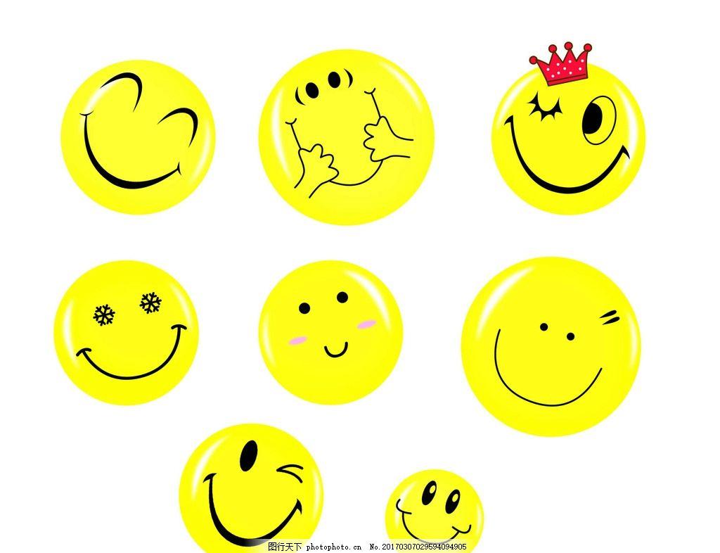 qq表情 卡通表情 卡通头像 卡通素材 矢量素材 卡通笑脸 表情符号