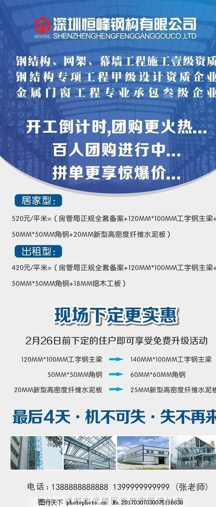 钢结构 宣传展架 促销 展架 海报 x展架 易拉宝 公司展架 设计 广告