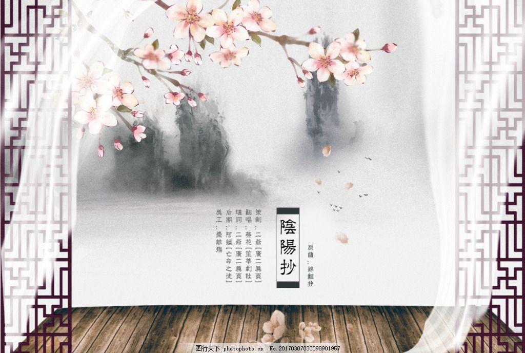 唯美古风 中国风 中国风展板 古建筑 古建筑元素 古典封面 中国风封面