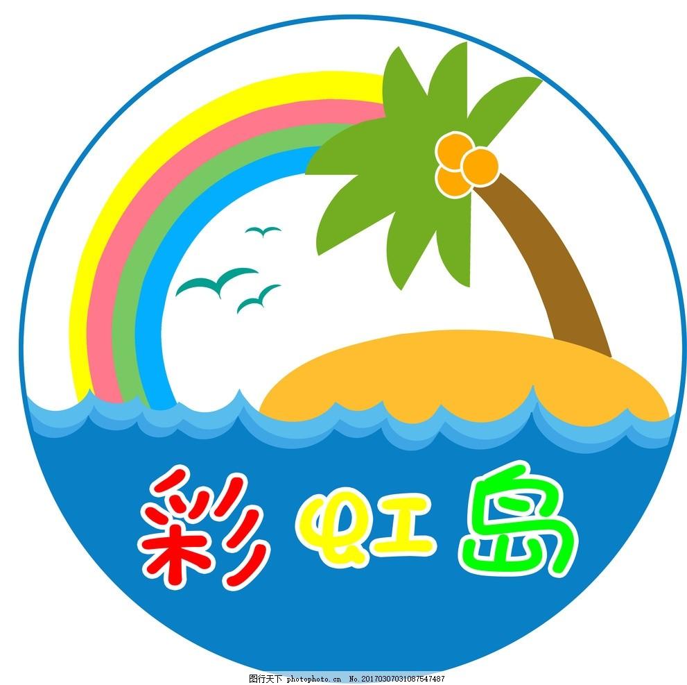 彩虹海岛图标 彩虹 彩虹岛 海岛 椰树岛 图标 扁平化 设计 广告设计