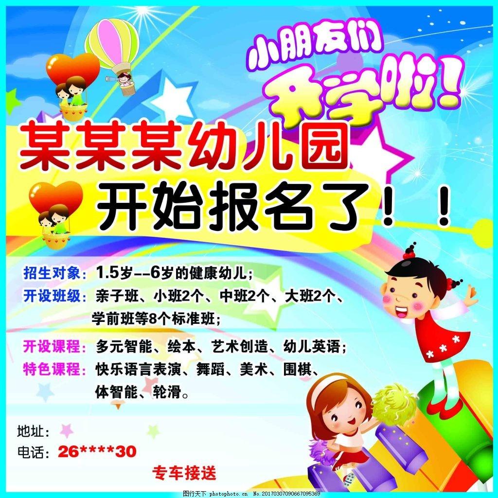 招生喷绘海报 幼儿园招生 招生海报 开学啦 卡通背景 彩虹 卡通小人