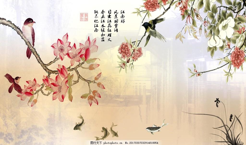 新中式山水花鸟电视背景墙 水彩画 手绘花 手绘花卉 复古花鸟壁画