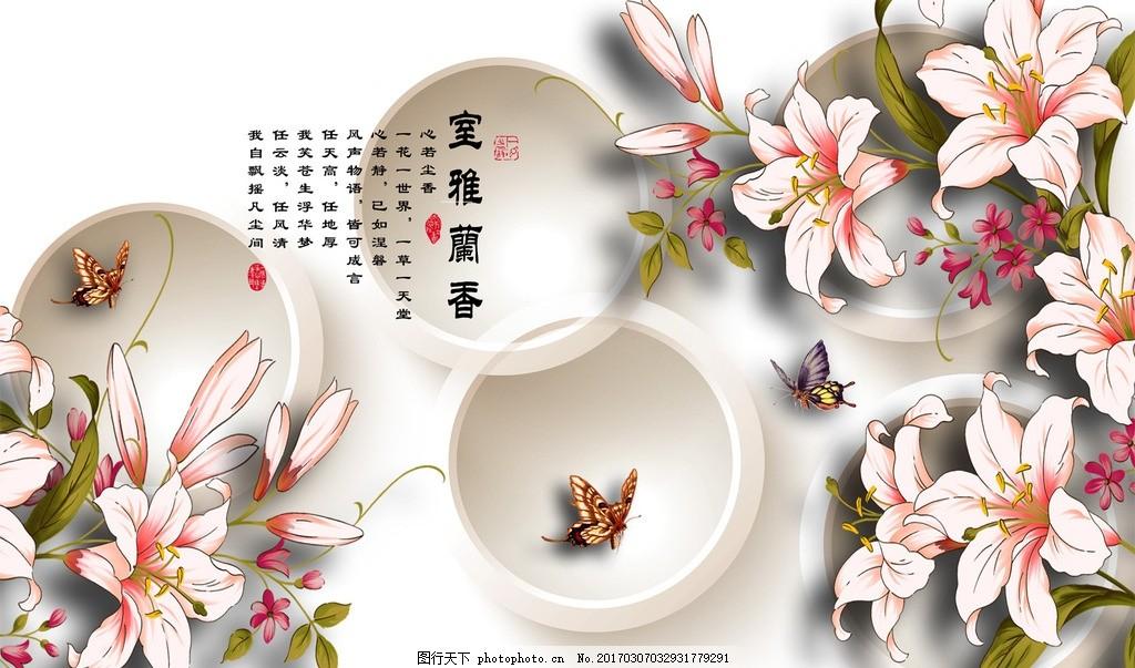 雅室兰香3d玉兰花卉电视背景墙 水彩画 手绘花 手绘花卉 复古花鸟壁画