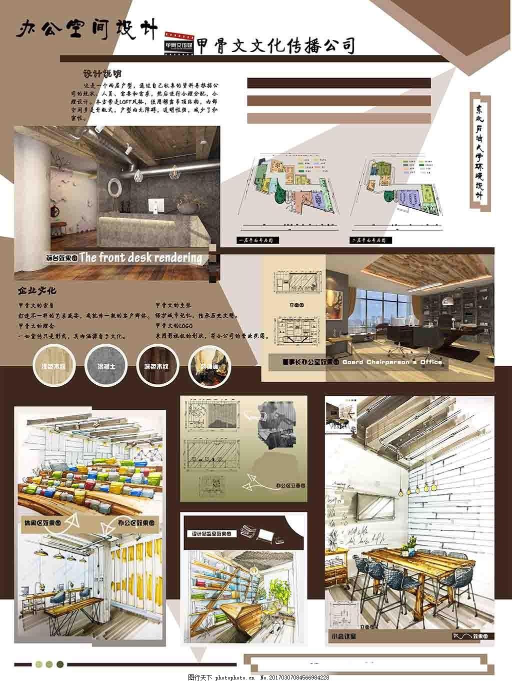 办公空间展板设计毕业展板设计