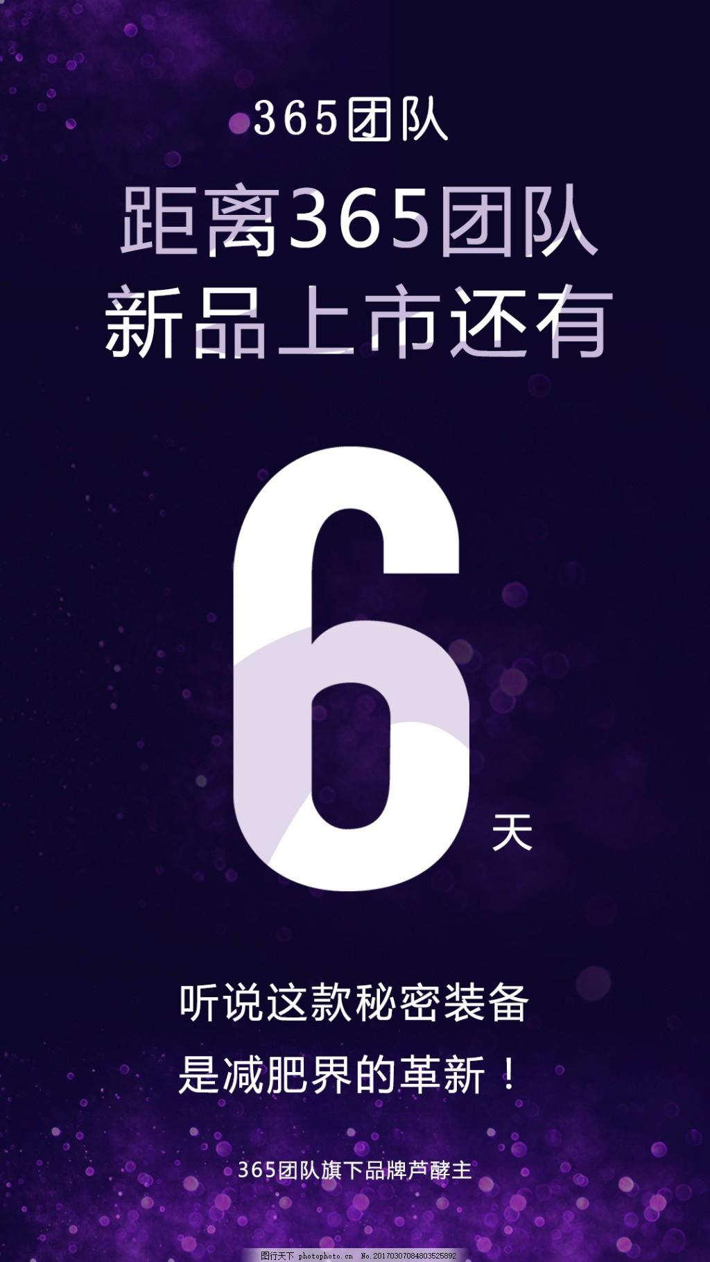 新品倒计时 倒计时 新品上市 6天 紫色 微商海报 微商
