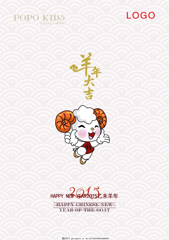 挂历封面 节日素材 羊年大吉 海报