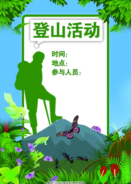 登山海报设计