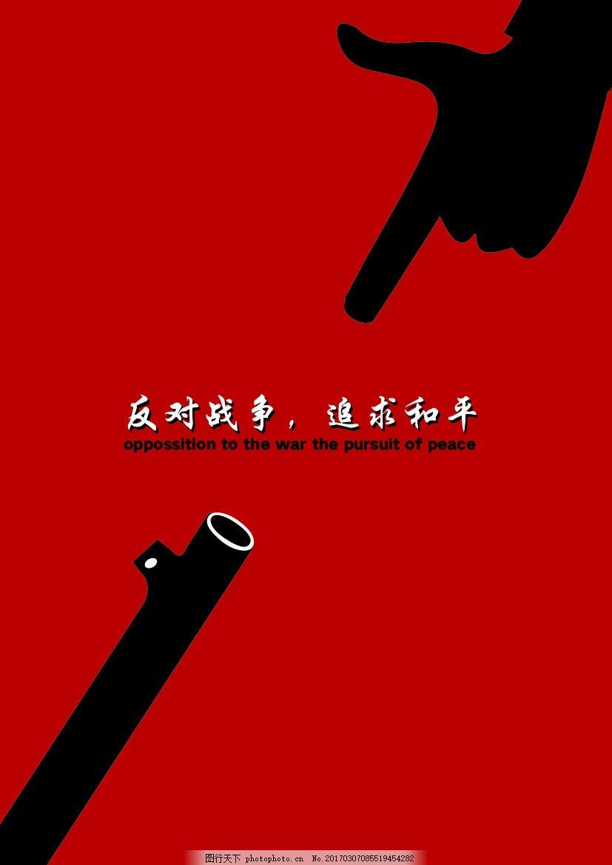 反战 反战免费下载 公益 广告设计 和平 红黑白色 环保 招贴
