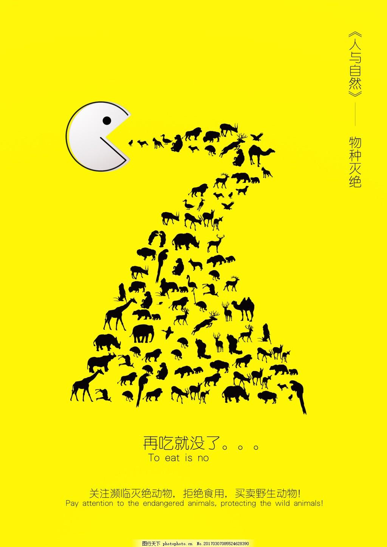 保护野生动物,公益海报,海报