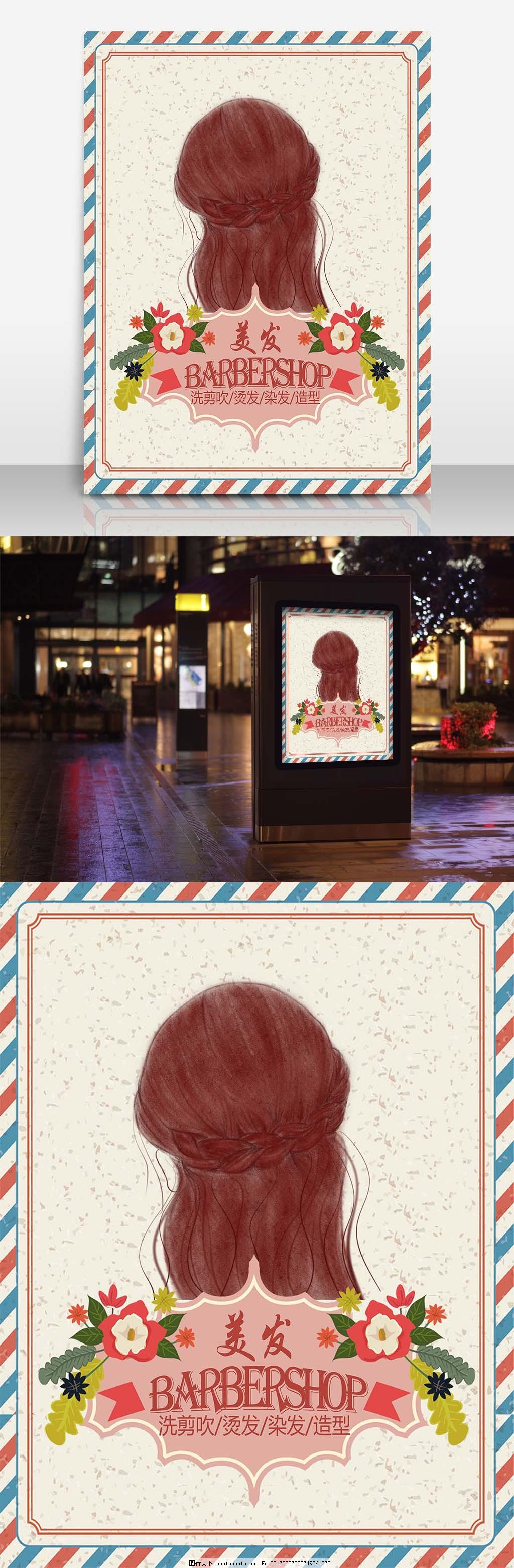 美发店宣传海报 美发 造型 洗剪吹 烫染 海报 发廊 手绘 编头发 编