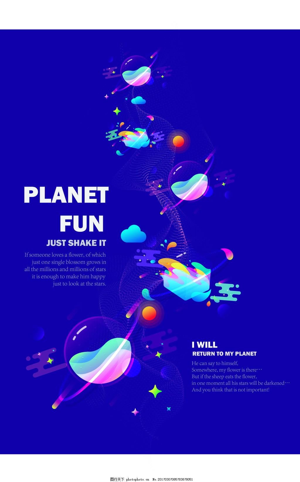 快乐星球海报排版