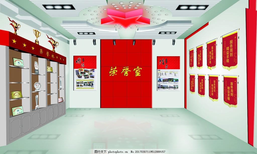 荣誉室效果图 社区荣誉室 荣誉柜 荣誉墙图片