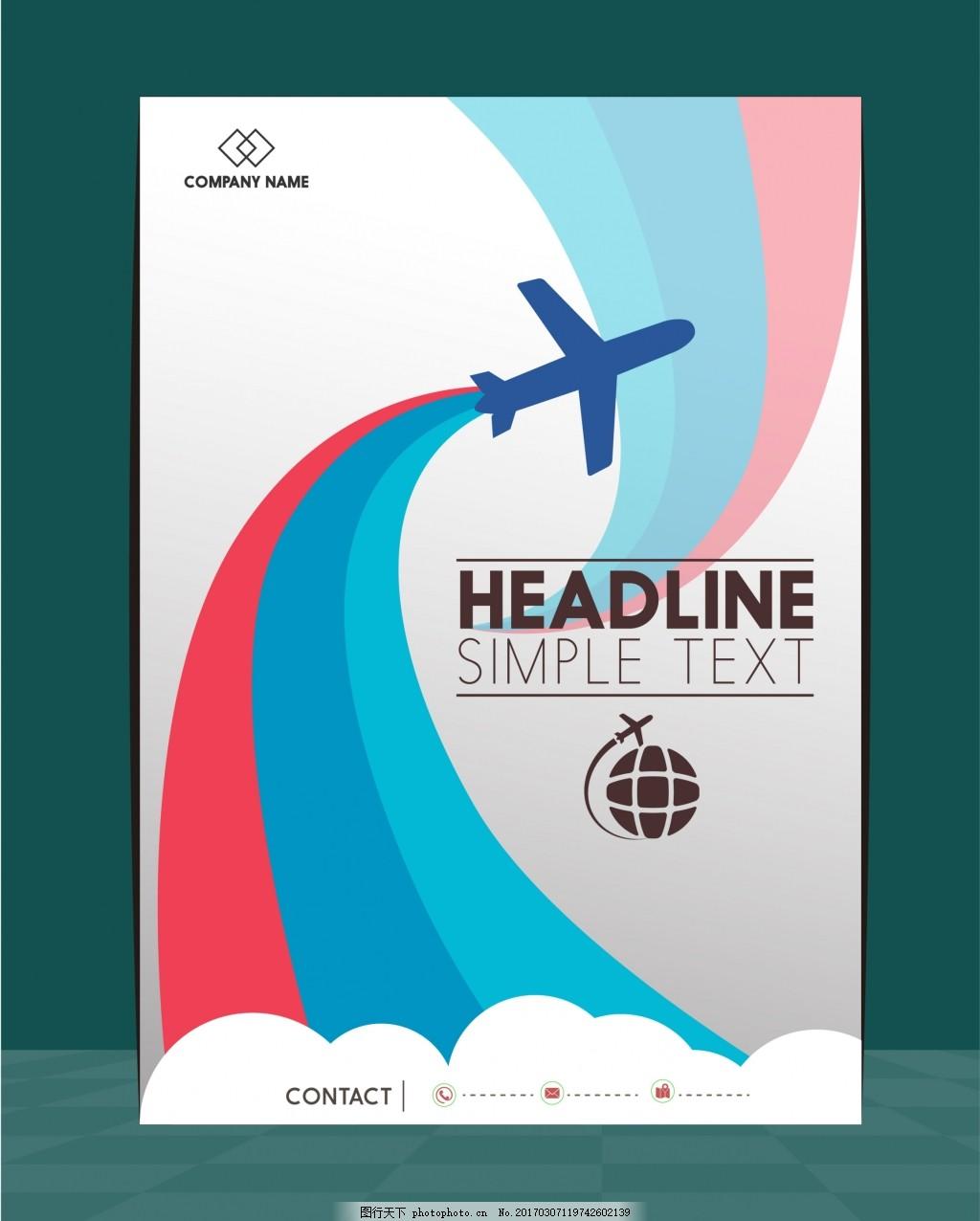 扁平化航天论文,扁平化飞机海报设计本科云朵海报v航天机械海报图片
