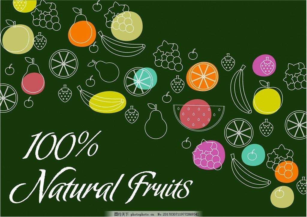 手绘水果创意海报 海报设计 香蕉 橘子 葡萄