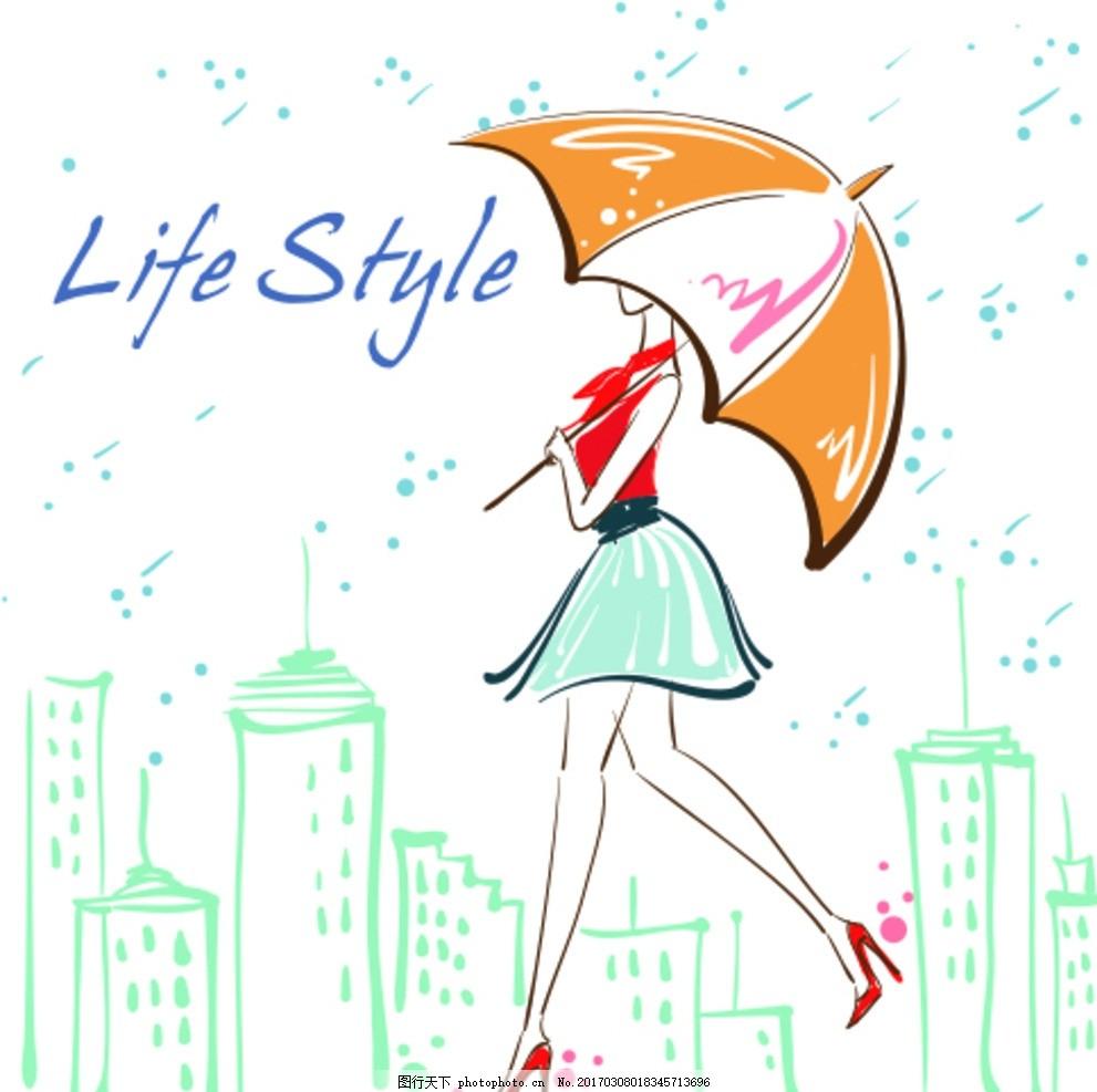打伞女孩 韩版 下雨 城市 简约 简笔画 时尚 卡通类 动漫动画