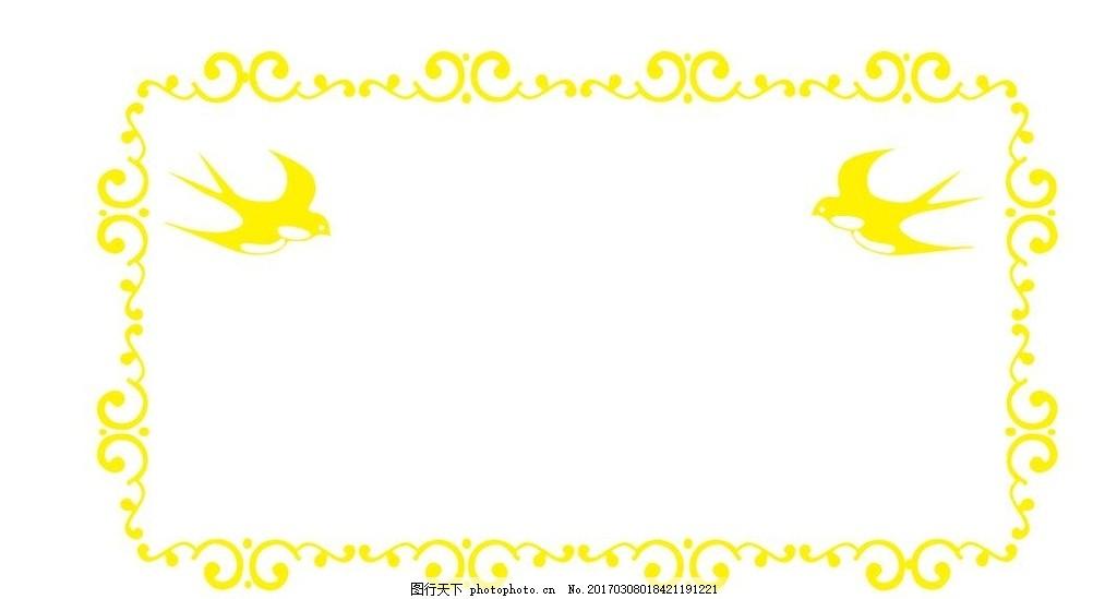 花框 框架 燕子 边框 画框 扁框 设计 动漫动画 风景漫画 ai