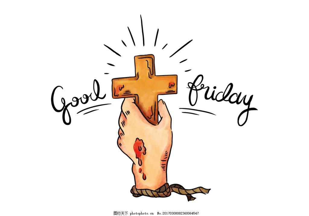 耶稣受难日手绘插画 十字架 矢量素材