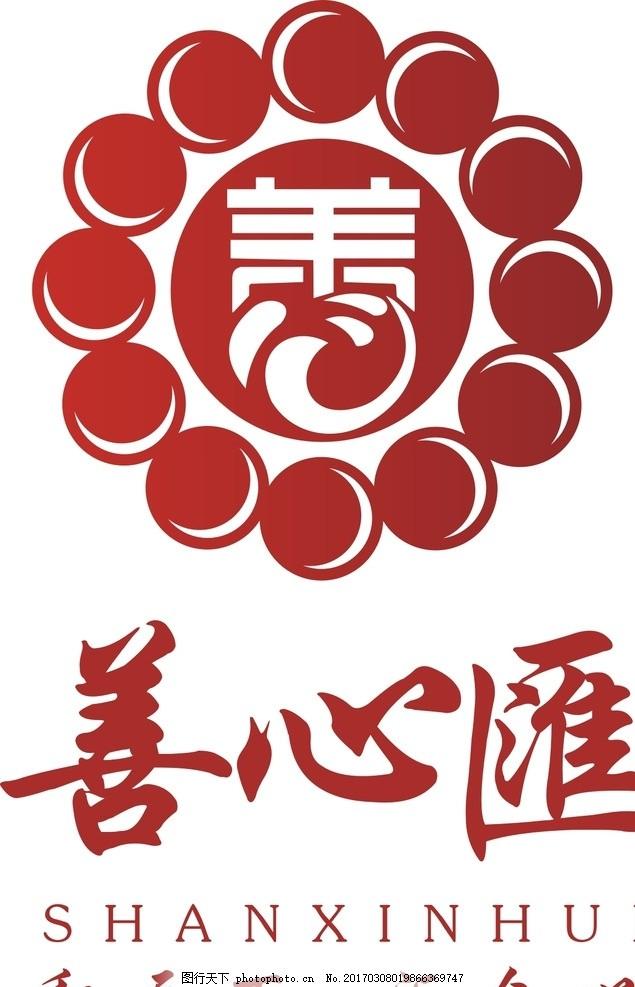 善心汇标志 善心汇 标志 logo 善 心汇 设计 标志图标 公共标识标志 c图片